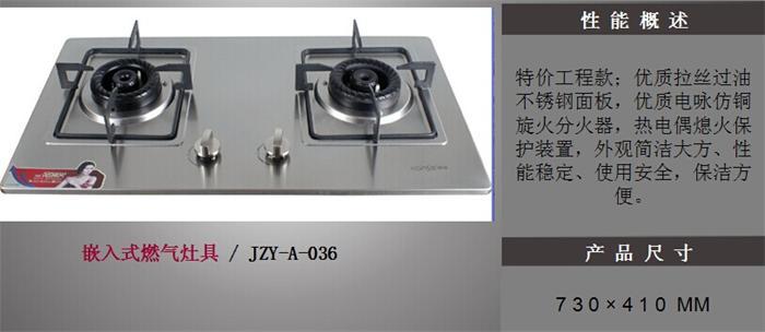 JZY-A-036