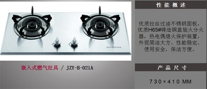 JZY-B-021A